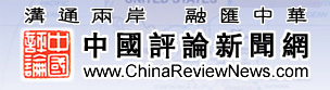 China-Taiwan.com